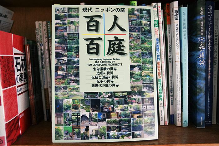 現代 ニッポンの庭 百人百庭